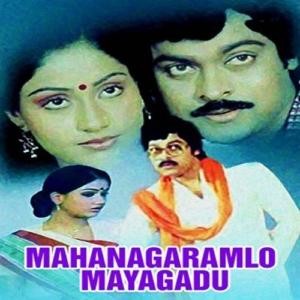 Mahanagaramlo Mayagadu Songs