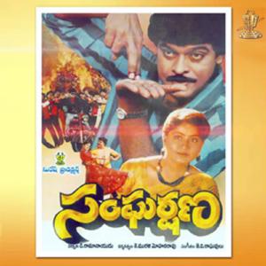 Sangharshana Songs