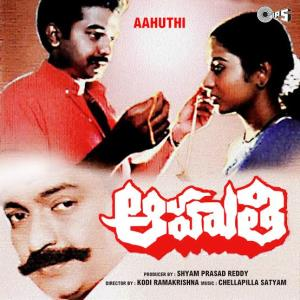 Aahuthi Mp3 Songs