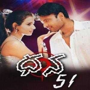 Dhana 51 Mp3 Songs