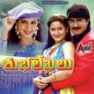 Subha Lekhalu Songs