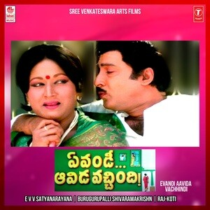 Evandi Aavida Vachindi Songs