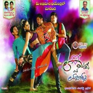 Laavanya With Love Boys Songs