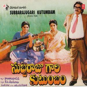 Subbaraju Gari Kutumbam Songs