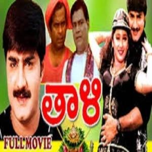 Thaali telugu songs