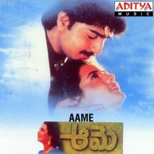Aame Telugu Songs