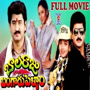Balaraju Bangaru Pellam (1995)