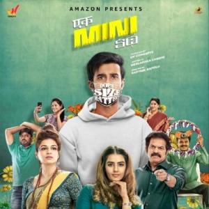 Ek Mini Katha Movie Songs
