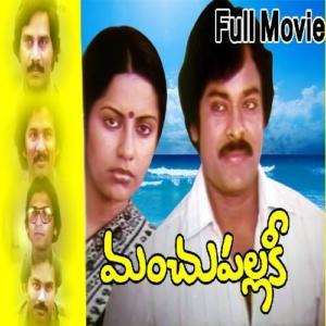 Manchu Pallaki (1982) Songs