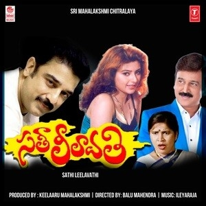 Sathi Leelavathi Songs
