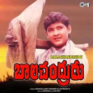 Bala Chandrudu Movie Songs