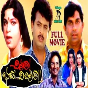 Chitram Bhalare Vichitram (1992) Songs