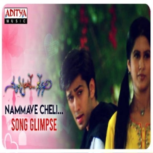 Nuvvante Nenani Songs