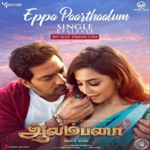 Aalambana Movie Songs