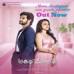 Atithi Devobhava Telugu Songs